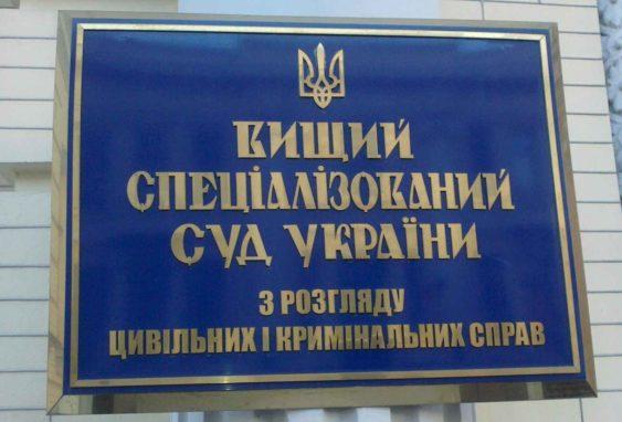 ВССУЦКС