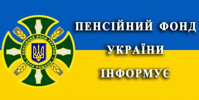 Підтвердити трудовий стаж може комісія Пенсійного фонду України
