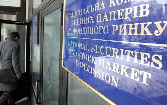НКЦПФР буде виявляти небанківські фінансові групи на фондовому ринку