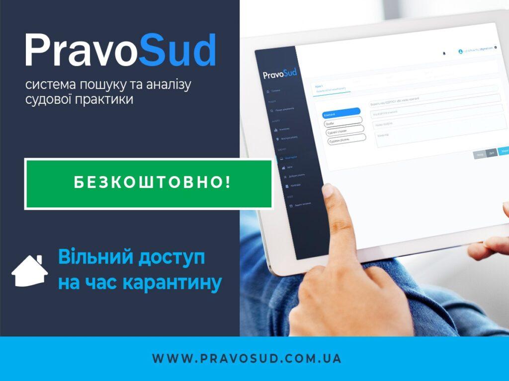 PravoSud: юристи зможуть безкоштовно користуватися нашою системою під час карантину