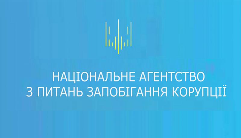 НАЗК змінило порядок перевірки факту подання е-декларацій
